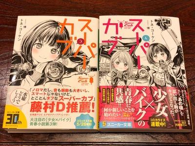 18/12/02小説スーパーカブ第3巻4巻 02
