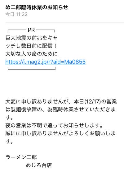 18/12/17ラーメン二郎めじろ台店 01