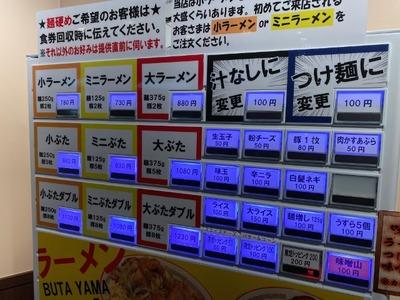 20/02/04ラーメン豚山横浜西口店 02
