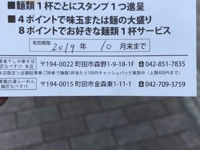 19/03/02麺匠なべすけ 本店 08