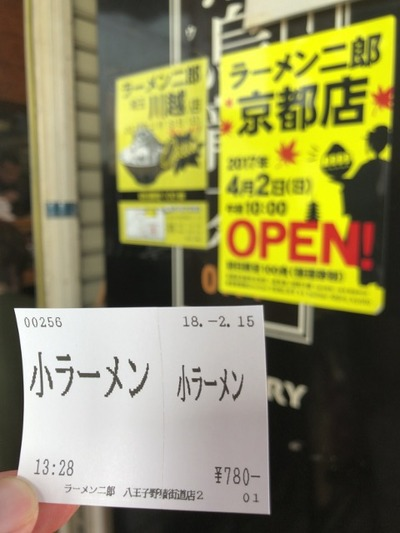 18/02/15野猿二郎 01