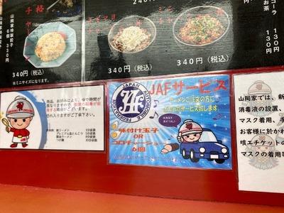 20/12/31ラーメン山岡家相模原店 08