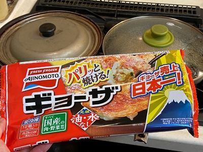 21/08/23味の素の餃子 02