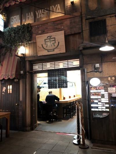 18/02/14新横浜ラーメン博物館 21