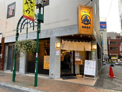 21/02/25生姜醤油ラーメン長岡食堂 05