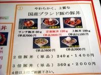 豚丼 駿河 メニュー 2