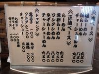 15/05/28らーめん中々(なかなか)鶏らーめん+煮玉子19