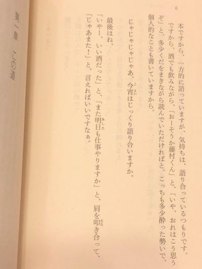 18/05/03のんびり『けもの道』04