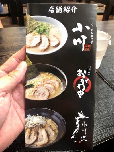 18/05/25小川流みなみ野店 03