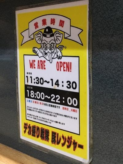 17/06/18デカ盛り戦隊豚レンジャー 02
