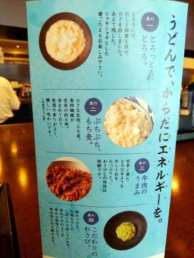 16/06/10丸亀製麺スーパーデポ八王子みなみ野店02
