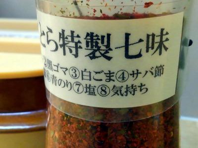 16/04/25らーめんきじとら らーめん(ニンニク、生姜)05