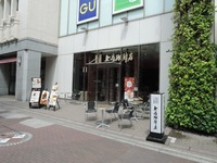 上島珈琲店カトレヤプラザ伊勢佐木店 外観