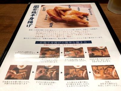 19/12/17なるとキッチン荻窪店 08