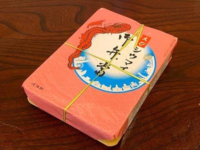 20/10/10崎陽軒のえびシウマイ弁当 06