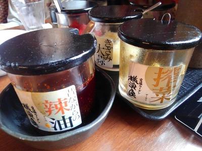 16/07/21横濱家八王子みなみ野店 01