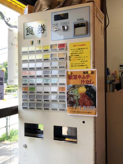 19/07/25ラーメンエース 納豆キムチ汁なし02