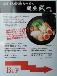 麺屋武一 メニュー