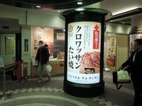 銀のあん横浜ポルタ店 外観