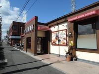 高倉町珈琲相模原店 外観