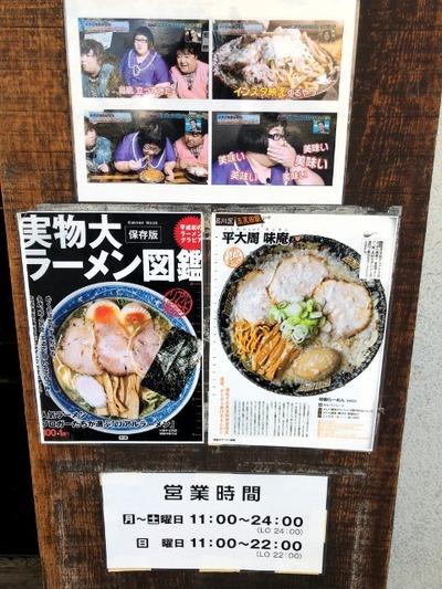19/08/17平太周味庵五反田本店 02
