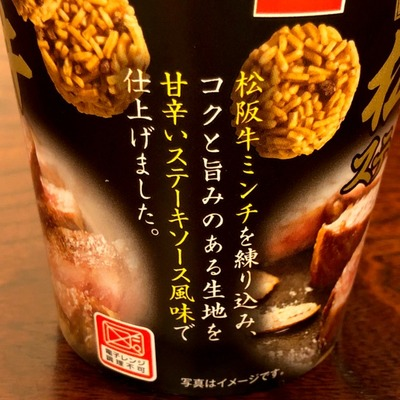 18/07/02ベビースター松阪牛ステーキ味 03