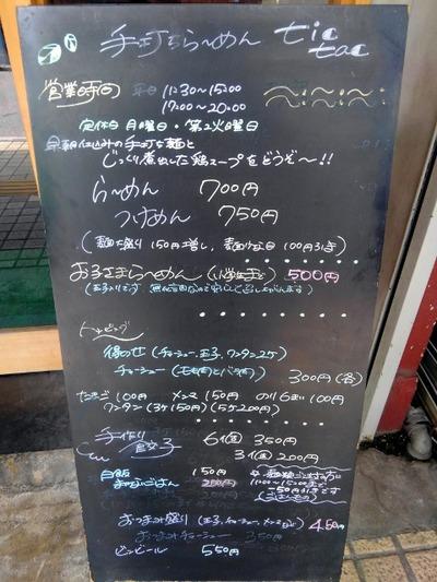 16/05/31手打ら~めんtic,tac 02