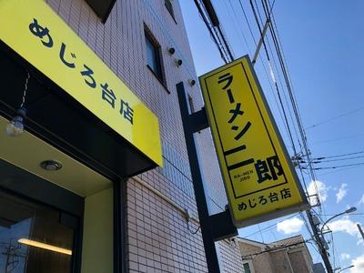 18/10/06ラーメン二郎めじろ台店 06