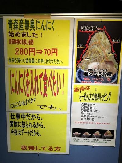 17/10/11ラーメン大 蒲田店03