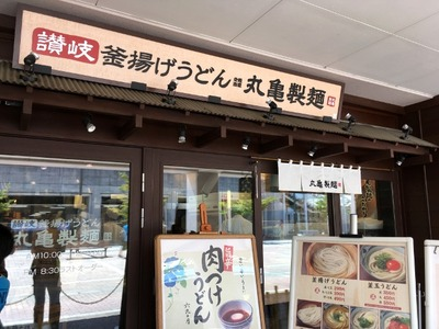 17/09/18丸亀製麺スーパーデポ八王子みなみ野店02