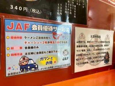 20/10/11ラーメン山岡家相模原店 04