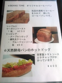 BEANS TIME メニュー4
