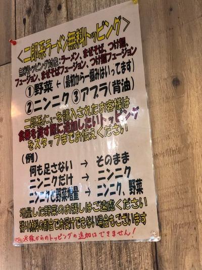 19/02/28火の豚立川ラーメンスクエア店 12