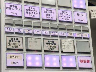 煮干鰮豚骨らーめん嘉饌 2018券売機