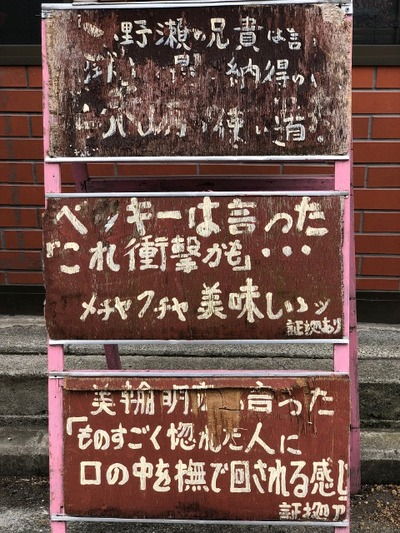 18/02/21らーめん中々(なかなか)煮卵らーめん 09