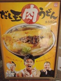 15/03/18丸亀製麺スーパーデポ八王子みなみ野店1
