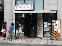 中華料理好々亭 外観2