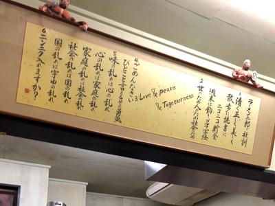 19/12/15ラーメン二郎中山駅前店05
