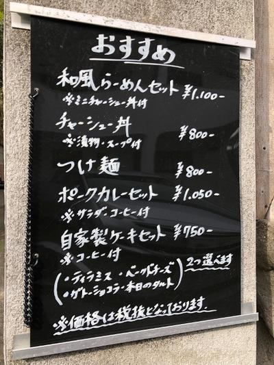18/11/26不動茶屋 08