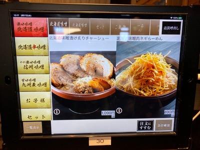 21/03/17麺場田所商店多摩ニュータウン店 08