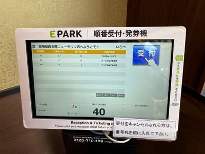 21/03/17麺場田所商店多摩ニュータウン店 04