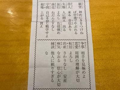 21/03/17麺場田所商店多摩ニュータウン店 12