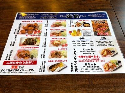 18/09/21とりビアー八王子みなみ野店 02