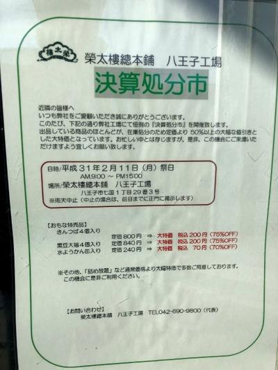 19/01/29榮太郎總本舗八王子工場売店 06