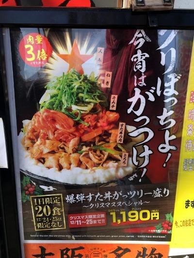 17/12/16伝説のすた丼屋八王子東浅川店 05