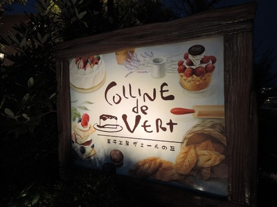 菓子工房ヴェールの丘 外観(2015)1