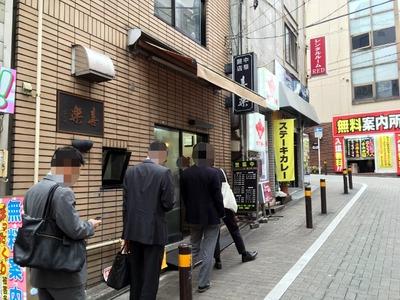 16/10/25喜楽 もやしワンタン麺 04