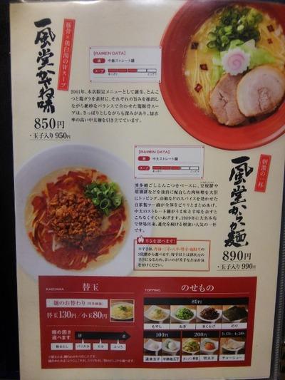 16/05/16一風堂町田店 白丸元味04