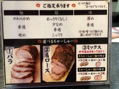 18/11/18小川流みなみ野店 01
