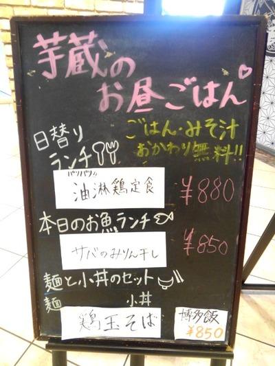 16/03/23芋蔵桜木町クロスゲート店02